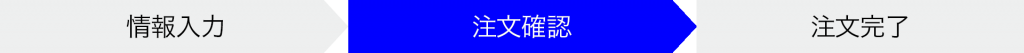 MDT JAPAN 商品注文 | 注文フロー