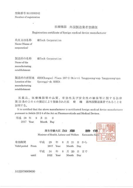 医療機器外国製造業者登録証