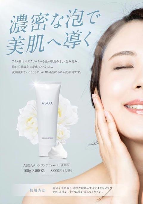 ASAO | アソーア化粧品の販売を開始