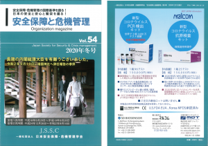 日本安全保障・危機管理学会会報誌vol.54(2020年冬号)に掲載