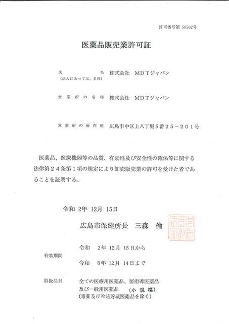 医薬品販売業許可証 | MDTジャパン