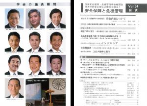 学会の議員顧問 | 日本安全保障・危機管理学会会報誌