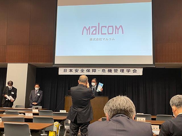 弊社代表取締役社長 北本和彦  | 日本安全保障・危機管理セミナー