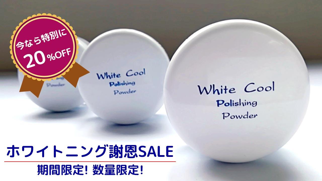 ホワイトニング謝恩SALE.期間限定! 数量限定!
