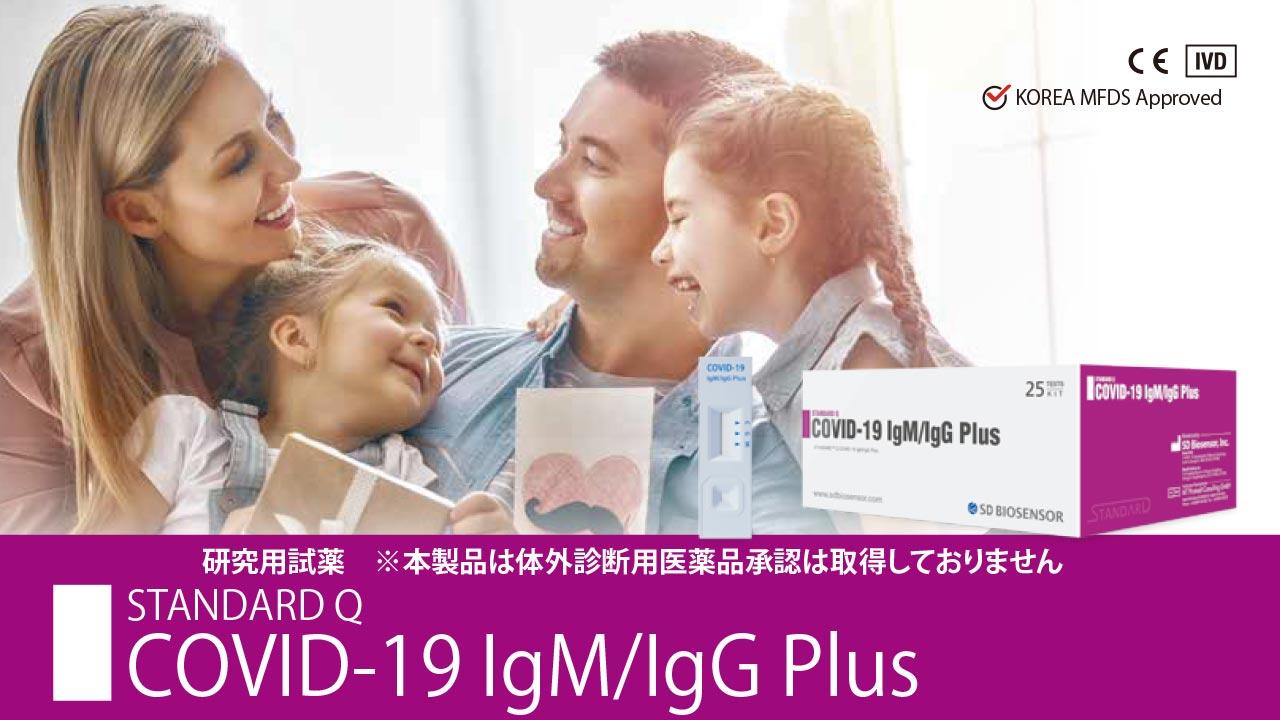 新型コロナウイルス抗体検査キット   STANDARS Q COVID-19 IgM/IgG Plus