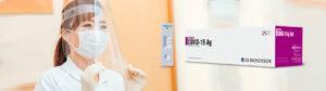 新型コロナウイルス抗原検査キット(体外診断用医薬品)